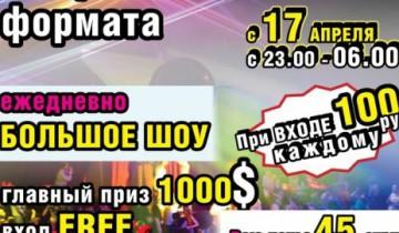 Ночной клуб NEW Перестройка на Московском проспекте